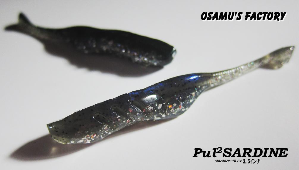 PulPul SARDINE(プルプルサーディン)